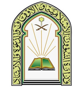 وزارة الشئون الإسلامية والدعوة والإرشاد
